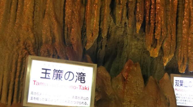 子連れで行く、四国3泊4日旅行 その6 高知から龍河洞へ