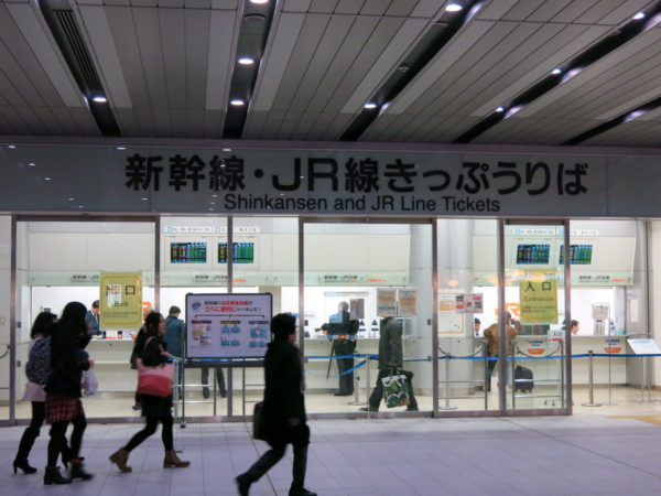 JR Central ticket office. It does not have any green signage. It looks very simple.