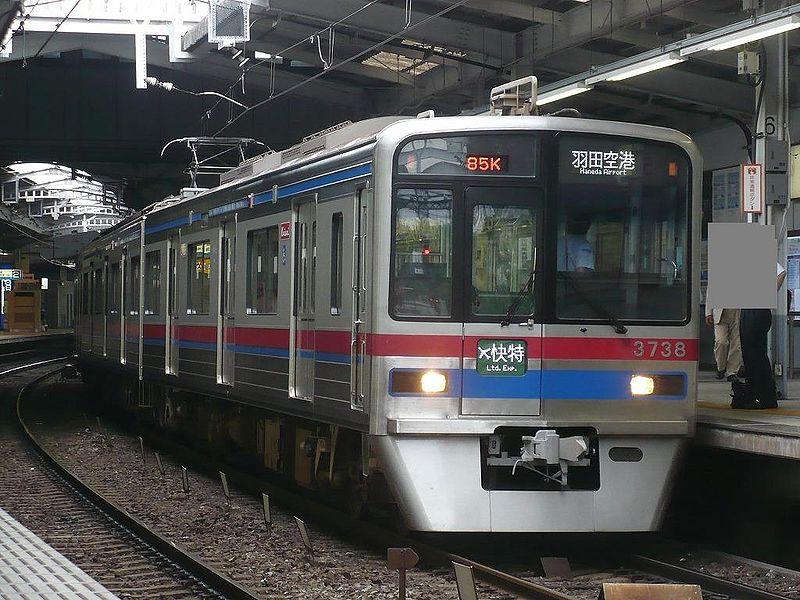Keihin Kyuko Railway - Airport Limited Express
