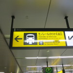 How to take Tokyo Monorail or Keihin Kyuko for late arrival and early departure at Haneda