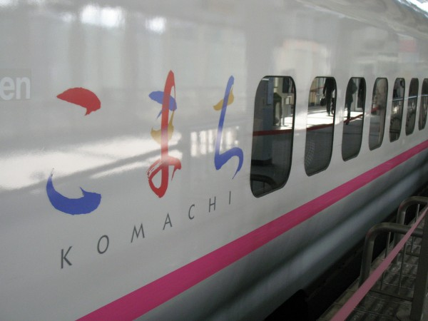 "I had never taken Akita Shikansen ""Komachi"". That was one of my object in this trip. (C) JP Rail"