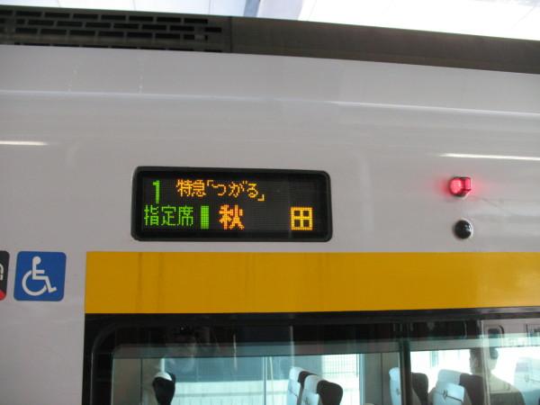 My car was #1. Half ordinary and half Green car. (C) JP Rail