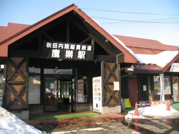 Akita Nairiku Railway Takanasu station building is next to JR Takanosu station. It is same place. (C) JP Rail