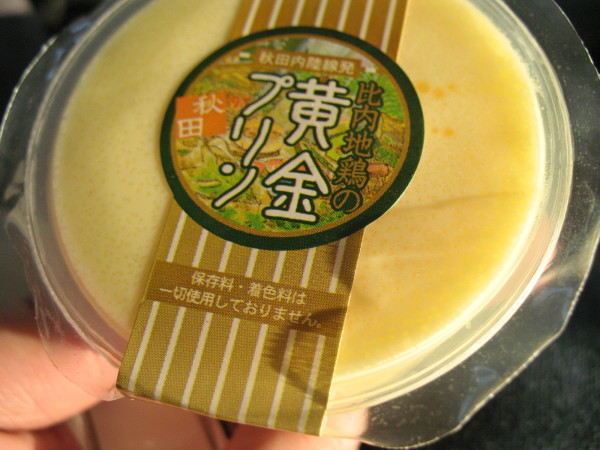 """This is called """"Golden Pudding"""". It was Yum! (C) JP Rail"""