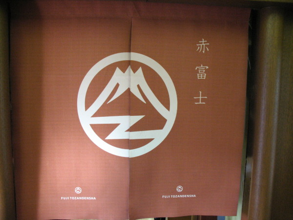 Noren is a sort of curtain. It is usually hang at the entrance of shop. (C) JP Rail