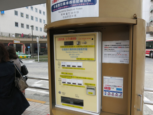 You can use coin and 1000 yen bill to purchase a ticket. Round trip fare is 300 yen. You can't use a credit card for payment.