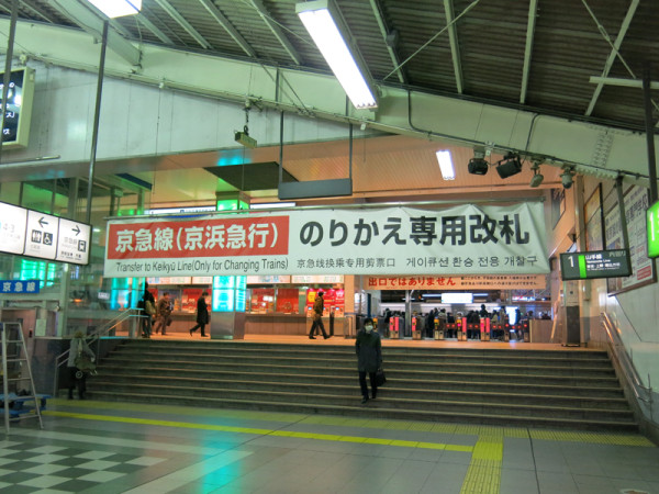 There is a huge sign at Keihin Kyuko transfer gate. You cannot miss it.  (C) JP Rail