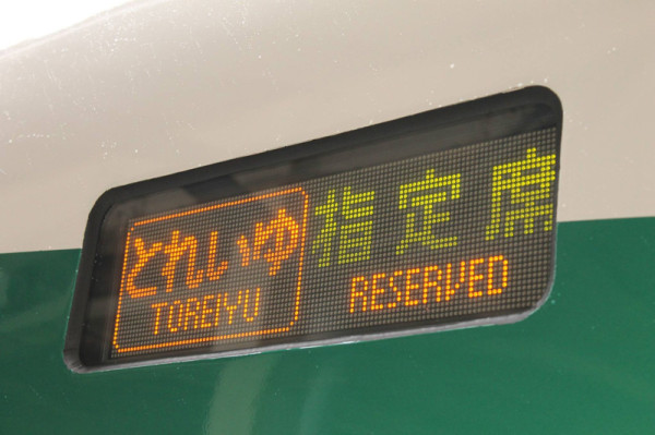 Signage shown in both Japanese and English (C) James Chuang