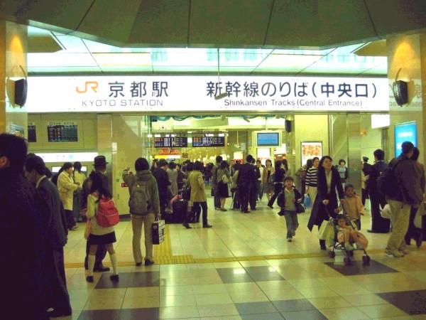 """Kyotosta shinkansen-ceet"". Licensed under Creative Commons Attribution 2.5 via Wikimedia Commons - http://commons.wikimedia.org/wiki/File:Kyotosta_shinkansen-ceet.jpg#mediaviewer/File:Kyotosta_shinkansen-ceet.jpg"