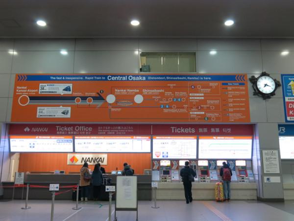 Nankai Railway's ticket counter and vending machines.