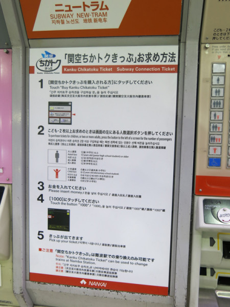 Instruction to purchase Kansai Chikatoku Ticket at the vending machine.