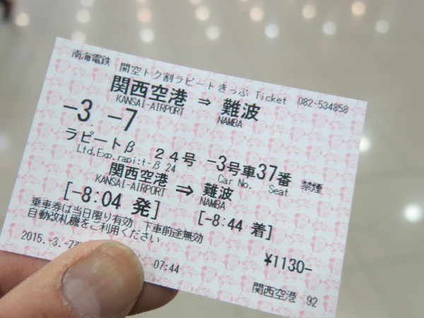 Kanku Tokuwari Rapi:t Ticket can be purchased at the ticket counter.