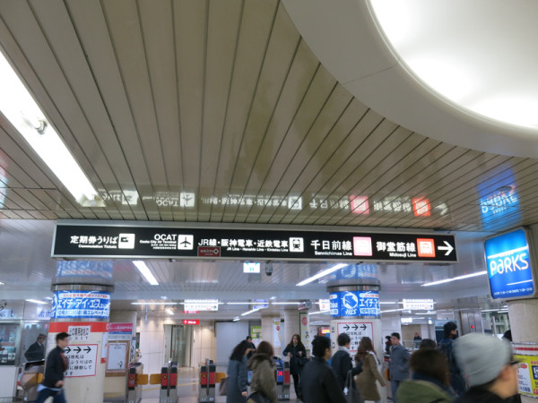 You will see this gate when you come from Nankai Namba station. But this gate is exit only. Just keep going and find the next gate in one minute.
