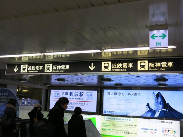 The stairs and escalators to Kintetsu/Hanshin Railway Osaka-Namba station east gate.