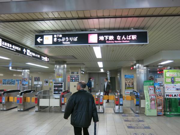 Sennichimae line east gate is located beside Kintetsu/Hanshin Railway Osaka-Namba station.