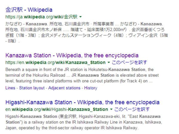 wiki-kanazawa1