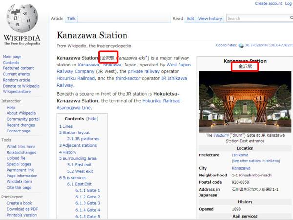 wiki-kanazawa2