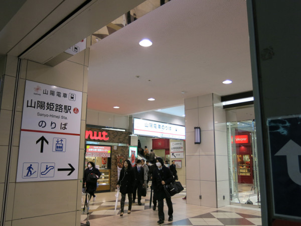 The stairs to Sanyo-Himeji station ticket gate. it is located on second floor.