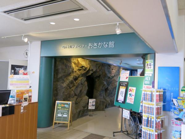 The entrance of Osakanakan