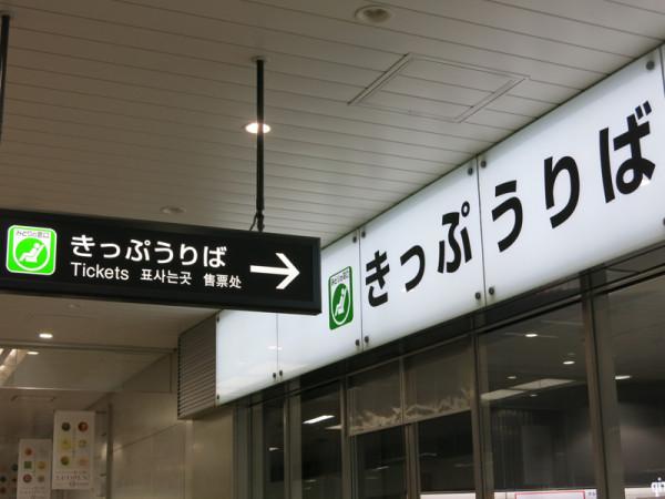 Midori no Madoguchi is JR trains ticket reservation window.