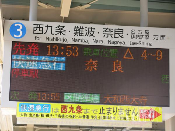 Hanshin Railway Amagasaki station train departure information board.