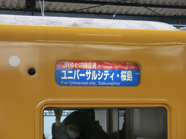 Local train to Universal City and Sakurajima on Yumesaki line
