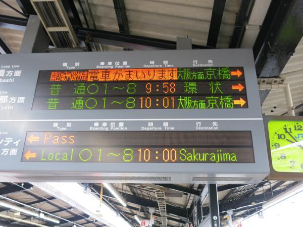 JR Nishikujo station train departure information board