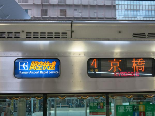 Kansai Airport Rapid car#4 and destination to Kyobashi station.