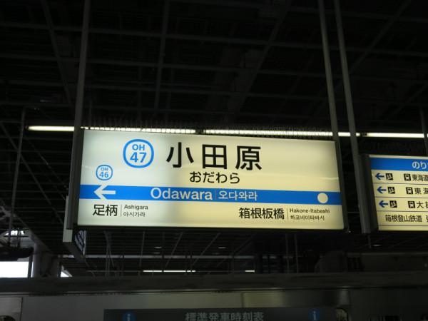 Odakyu Railway Odawara station. It is the gateway to Hakone. The station name is written in four languages.