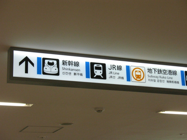 This signage shows many trains direction.