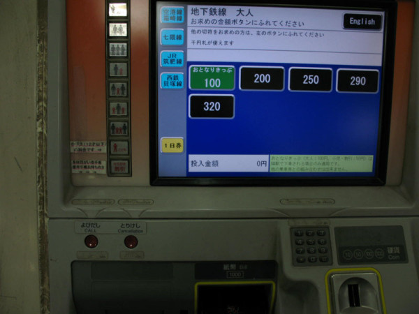 Ticket vending machine of Fukuoka subway. It is shown in Japanese but if you push English button, all text are shown in English.