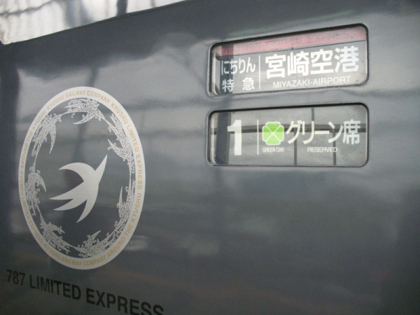 Train information signage are shown beside the door. This is Limited Express Nichirin, car #1, Green car.