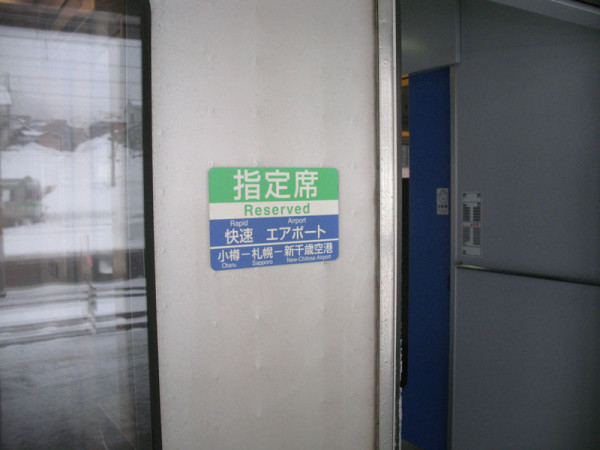 Rapid Airport for Otaru - Sapporo - New Chitose airport, Reserved Seat car