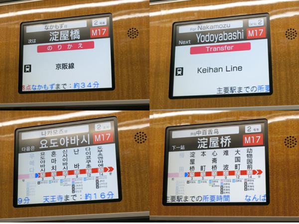 Osaka subway Midousuji line signage in the train.