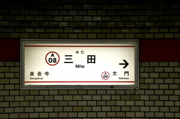 Tokyo Toei Subway Mita station. Station number A08 is shown with station name too.