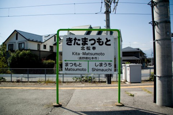 Kita-Matsumoto station is located just outside Matsumoto.  It is very common countryside station.