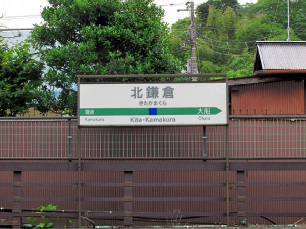 The JR standard station board on the platform. It is written in Japanese and English.