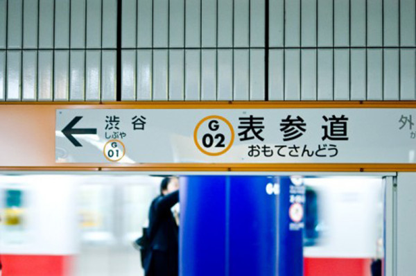 Tokyo Metro Subway Omotesando station. Station number G02 is shown with station name.