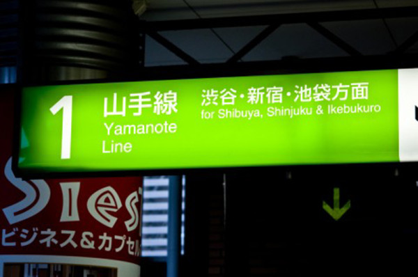 The signage at walkway shows you platform number, the name of line and destination.