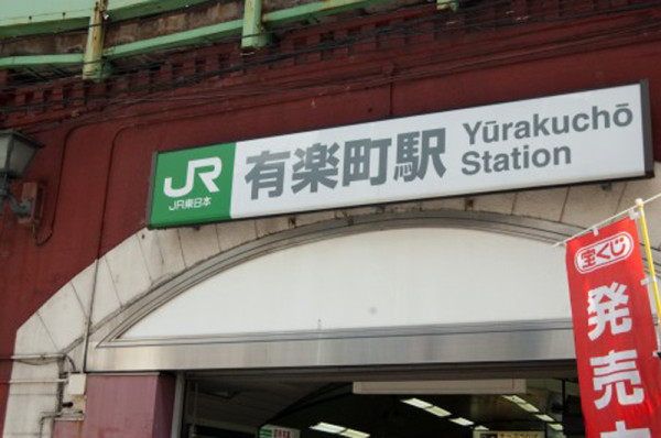 Station signage of Yurakucho station in Tokyo