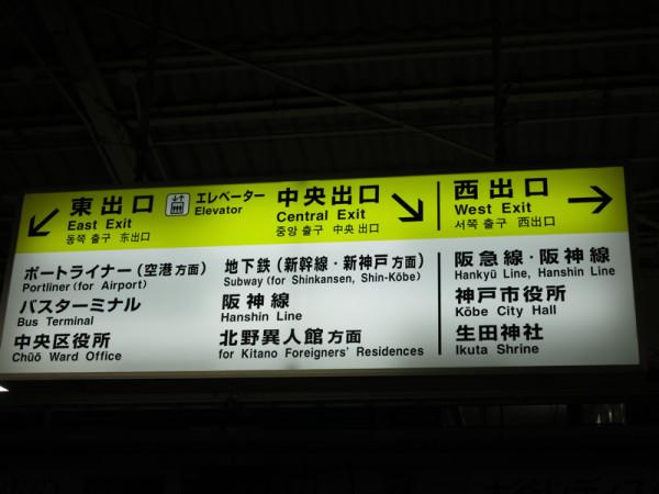 Signage at the platform
