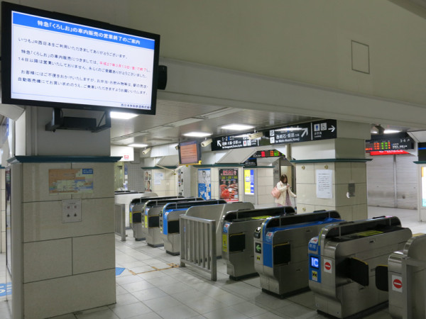 West ticket gate