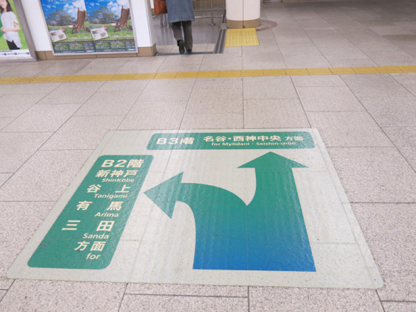 The signage shows the directions of platforms.