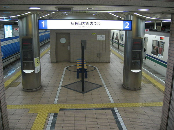 (C) 三宮・花時計前駅ホーム 2008.3.1 laurel04spl, via Wikimedia Commons