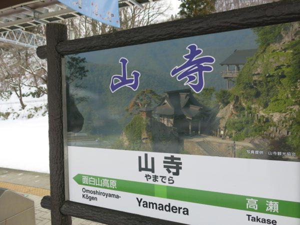 2016 winter Japan trip 209