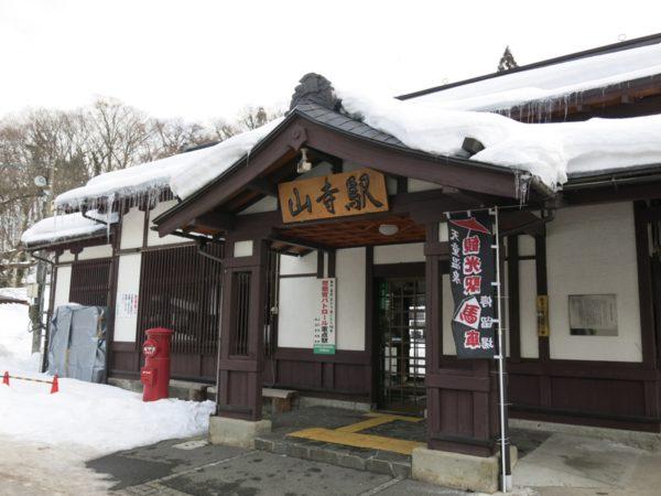 Yamadera station building