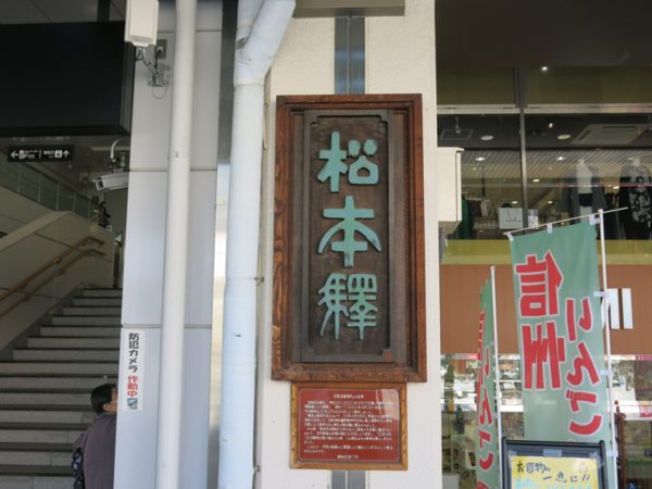Old style name plate of Matsumoto station