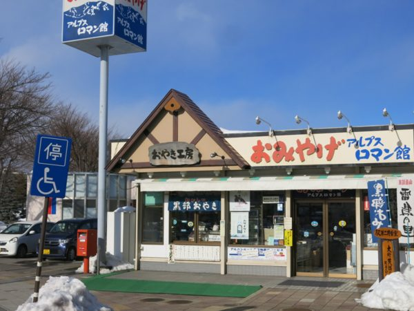 This store is located next to Shinano-Omachi station. If you use luggage delivery service, this store is pick up and drop off place.