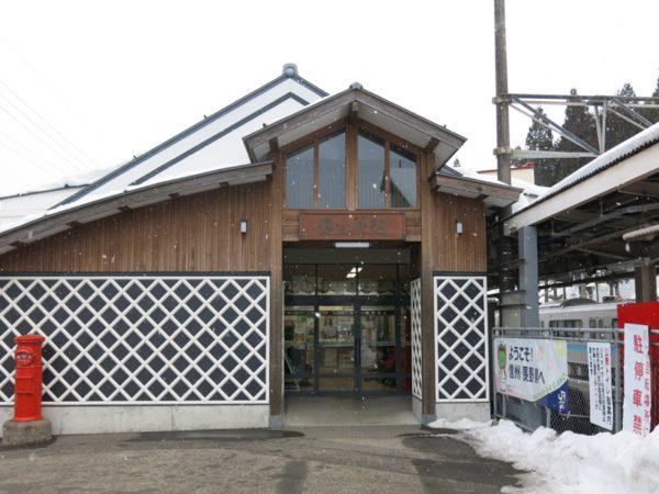 Minami-Otari station building.