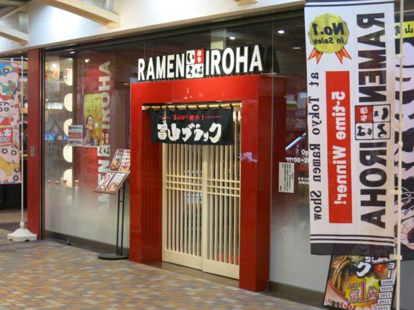 The entrance of Ramen restaurant, Menya Iroha.